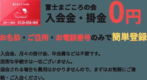 富士まごころの会 入会金・掛金 0円