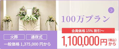 一般価格830,000円から 一般的な葬儀 はなみずき66 会員価格 15%割引~ 660,000円から(税抜)