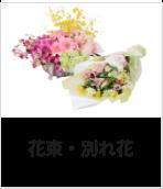 花束・別れ花