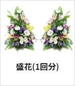 盛花(7回分)