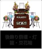 後飾り祭壇・灯籠・豆花輪