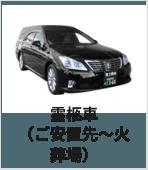 霊柩車(ご安置先~火葬場)