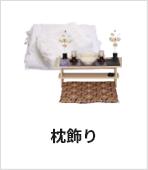 枕飾り・お布団