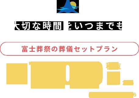 大切な時間をいつまでも誠心誠意、心に残るお別れのお手伝いを致します。富士葬祭の葬儀セットプラン会員価格税抜118,000円から