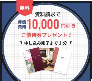 無料資料請求で葬儀費用10,000円引き 申し込み完了まで1分 資料請求はこちら