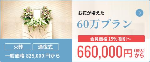 一般価格620,000円から すみれ39に盛花2回分付 なでしこ49 会員価格 15%割引~ 490,000円から(税抜)