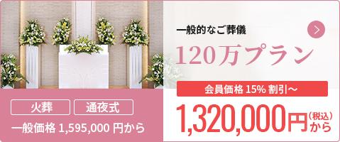 一般価格1,100,000円から 華やかな祭壇 やまぶき88 会員価格 15%割引~ 880,000円から(税抜)